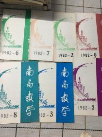 南高教学1982(2,3,5,6,7,8,9)(7本合售)
