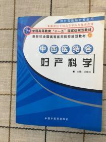 中西医结合妇产科学(供中西医结合专业用)/新世纪全国高等医药院校规划教材