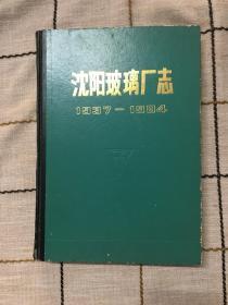 沈阳玻璃厂志(1937——1984)