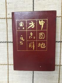 中国地方志词典