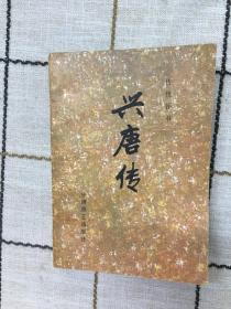 传统评书 兴唐传四