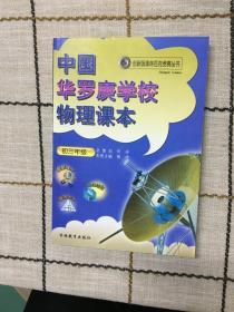 中国华罗庚学校物理课本初三年级
