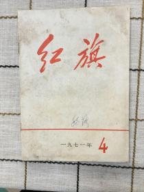 红旗1966.14