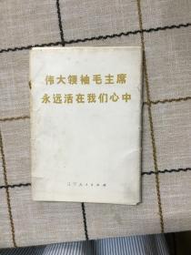 伟大领袖毛主席永远活在我们心中  活页  63页