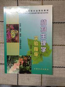 植物生理学实验指导