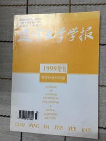 辽宁大学学报1999年增刊