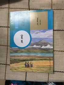 地理  八年级上册  蒙文