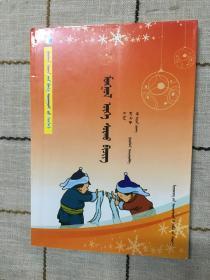 学习蒙古语读本  小学卷