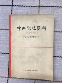 中共党史资料   一九八二年  第一辑