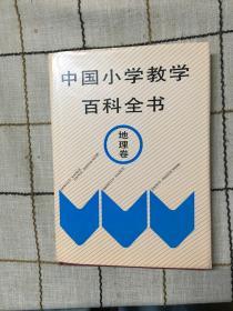 中国小学教学百科全书  地理卷