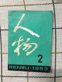 人物  1983  2