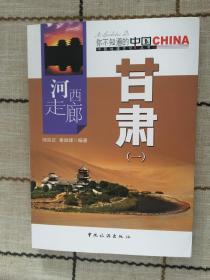 你不知道的中国  河西走廊  甘肃(一)