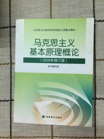马克思主义基本原理概论:(2009年修订版)