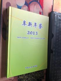 阜新年鉴 2013