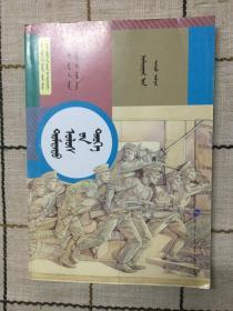 中国历史   八年级  上册  蒙文