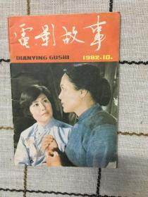 电影故事1982.10