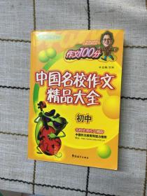 方洲新概念中国名校作文精品大全.初中