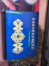 阜新蒙古族自治县民族志