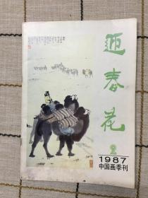 迎春花1987,2