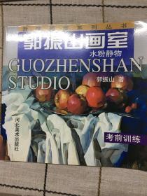 教学画室系列丛书·郭振山画室:水粉静物