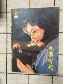 大众电影1982.12