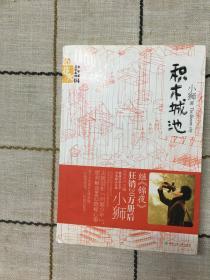积木城池:犀利剖析90后最隐秘灵魂(作者签名)