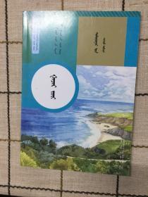 地理  七年级  上册  蒙文