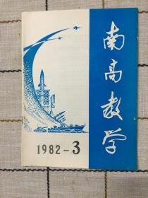 南高教学1982——3