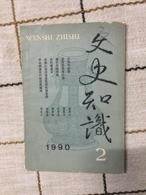 文史知识1990,2