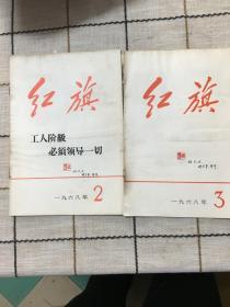 红旗1968.(2.3)