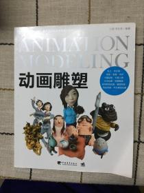 """中国高校""""十二五""""数字艺术精品课程规划教材:动画雕塑"""