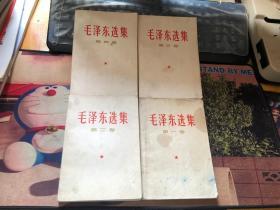 毛泽东选集 1—4