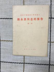 陈永贵同志的报告