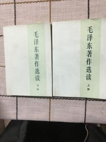 毛泽东著作选读(上下)