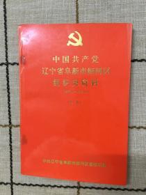 中国共产党辽宁省阜新市细河区组织史资料(第二卷)