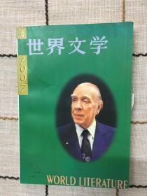 世界文学1997,6
