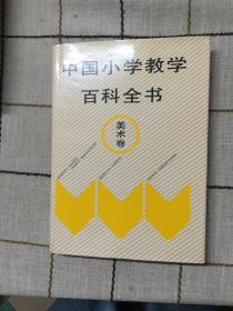 中国小学教学百科全书  美术卷