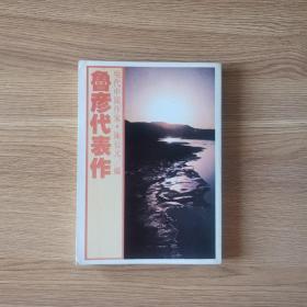现代中国作家——鲁彦代表作