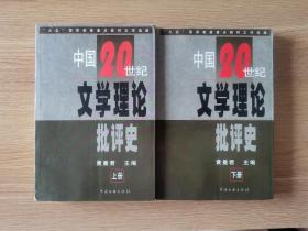 中国20世纪文学理论批评史(上下)  黄曼君