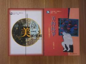 高尔泰文选两册:美的抗争+美的觉醒