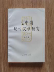 论中国现代文学研究   樊骏著     中国现代文学研究丛书