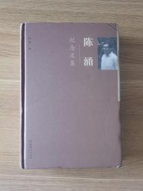 陈涌纪念文集
