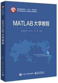 MATLAB大学教程9787121286223