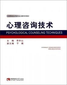 心理咨询技术/高等院校应用型专业心理学系列教材9787562165002正版
