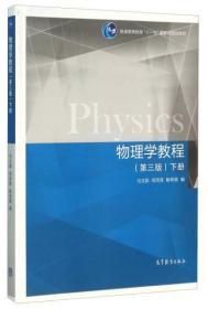 物理学教程(第3版 下册) 9787040437515