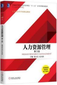 人力资源管理(第3版) 9787111568414
