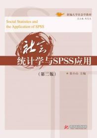社会统计学与SPSS应用9787568042321