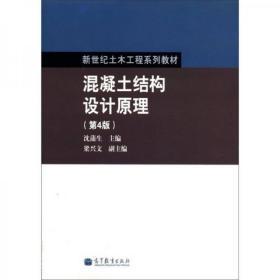 混凝土结构设计原理(第4版)9787040343069正版