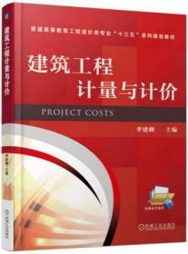 建筑工程计量与计价9787111568469