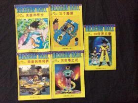 七龙珠《超级赛亚人卷》5本合售(海南版)